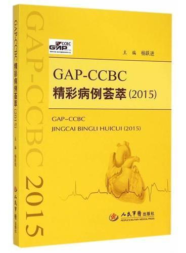 GAP-CCBC精彩病例荟萃(2015)