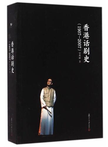 香港话剧史(1907-2007)
