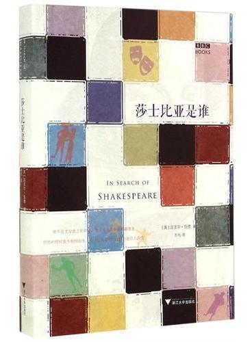 莎士比亚是谁(BBC热播纪录片《莎士比亚》同名图书,知名纪录片导演与历史学家迈克尔?伍德用生动有趣的文字还原莎士比亚的真实形象!)