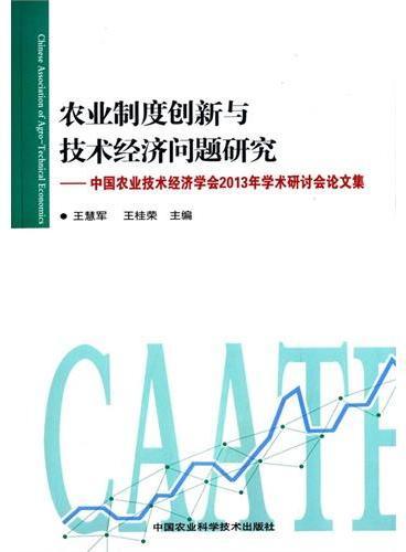 农业制度创新与技术经济问题研究  中国农业技术经济学会2013年学术研讨会论文集