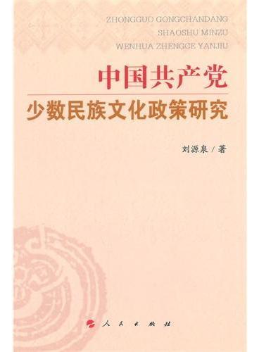 中国共产党少数民族文化政策研究