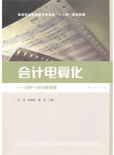会计电算化:ERP-U872财务链