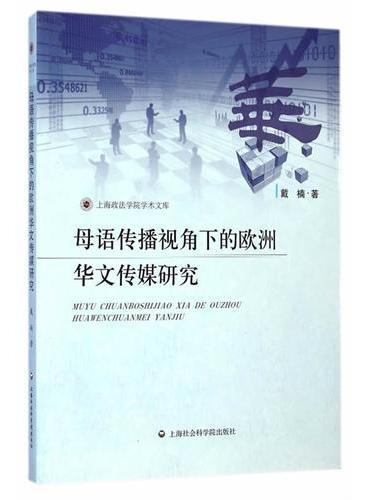 母语传播视角下的欧洲华文传媒研究