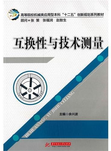 """高等院校机械类应用型本科""""十二五""""创新规划系列教材:互换性与技术测量"""