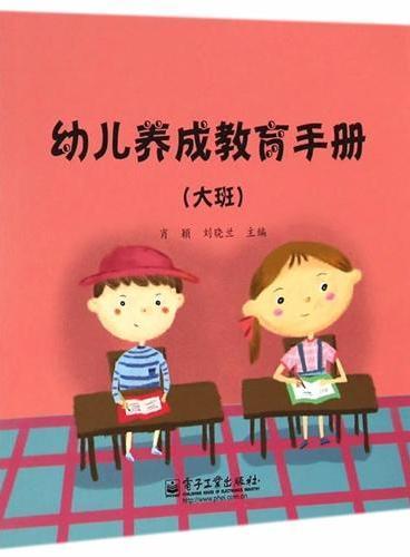 幼儿养成教育手册(大班)(全彩)