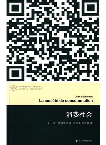 当代学术棱镜译丛:消费社会