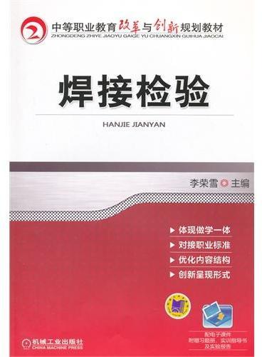 焊接检验(中等职业教育改革与创新规划教材)