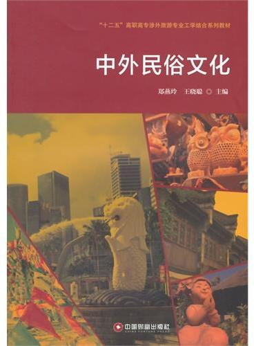 中外民俗文化