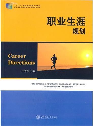 职业生涯规划
