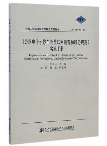 《公路电子不停车收费联网运营和服务规范》实施手册