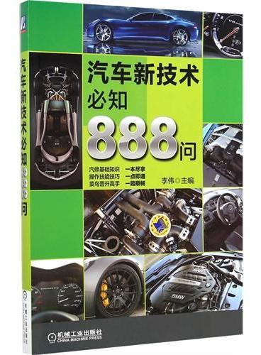 汽车新技术必知888问