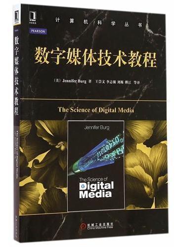 数字媒体技术教程(大量编程实例为所有对数字媒体科学相关的数学、算法和技术感兴趣的人提供更直观的学习方式)
