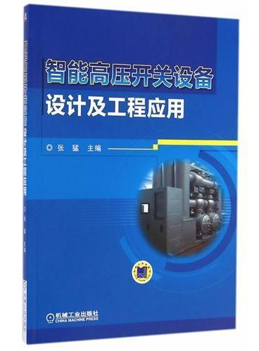 智能高压开关设备设计及工程应用