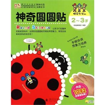 YF 小木马童书 神奇圆圆贴·2-3岁