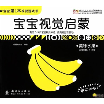 YF 小木马童书 宝宝视觉启蒙·美味水果