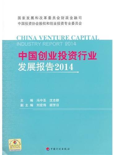 中国创业投资行业发展报告2014