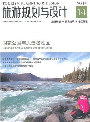 旅游规划与设计——国家公园与风景名胜区
