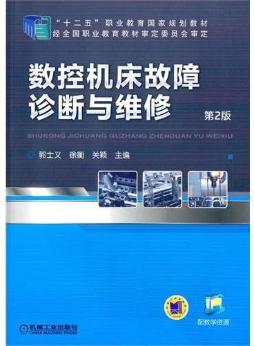 """数控机床故障诊断与维修(第2版,""""十二五""""职业教育国家规划教材)"""