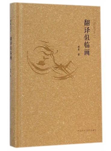 译家之言-翻译似临画