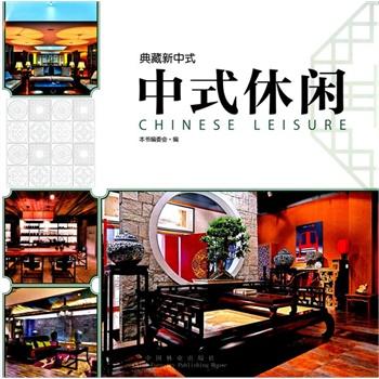 典藏新中式—中式休闲