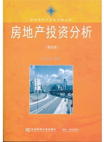 房地产投资分析(第四版)
