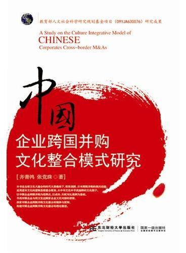 中国企业跨国并购文化整合模式研究