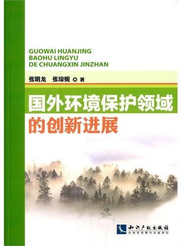 国外环境保护领域的创新进展