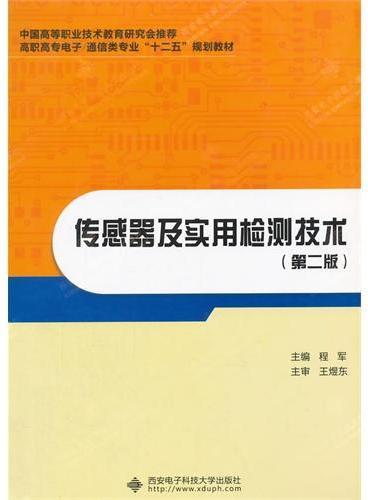 传感器及实用检测技术(第二版)(高职)