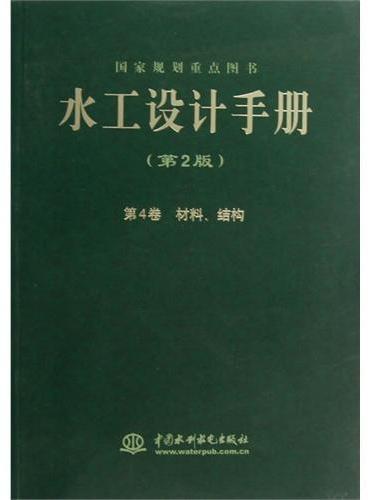 水工设计手册(第2版) 第4卷 材料、结构(平)