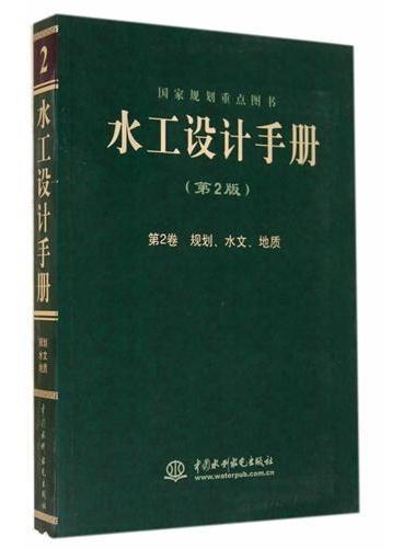 水工设计手册(第二版)第2卷 规划、水文、地质(平)