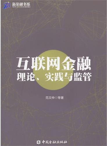 互联网金融理论、实践与监管