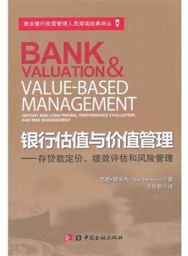 银行估值与价值管理