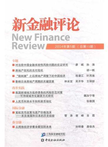 新金融评论(2014年第5期)