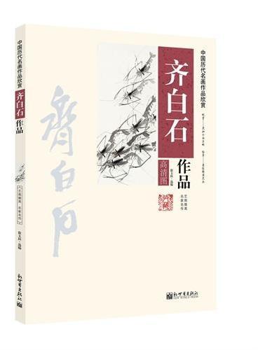中国历代名画作品欣赏——齐白石作品