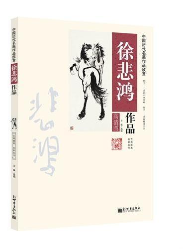 中国历代名画作品欣赏——徐悲鸿作品