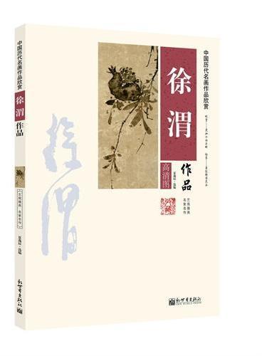 中国历代名画作品欣赏——徐渭作品