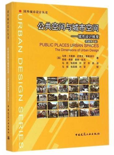 公共空间与城市空间——城市设计维度(原著第二版)