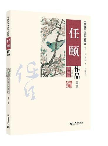 中国历代名画作品欣赏——任颐作品