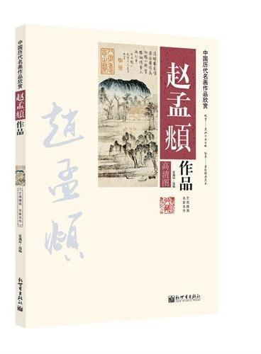 中国历代名画作品欣赏——赵孟頫作品