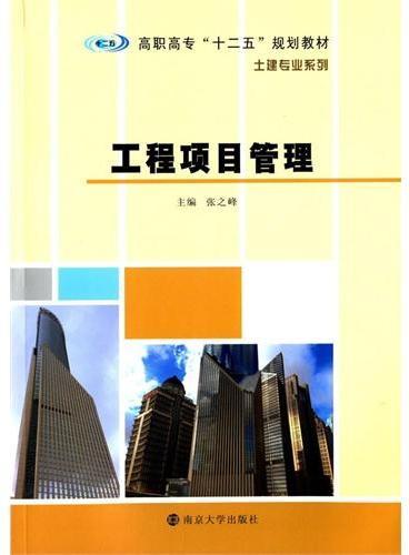 """高职高专""""十二五""""规划教材·土建专业系列/工程项目管理"""