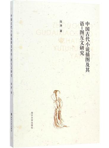 中国古代小说插图及其语-图互文研究