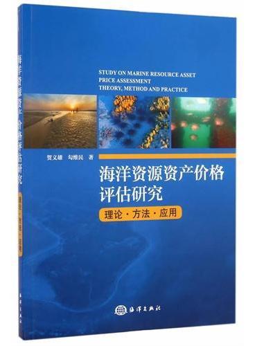 海洋资源资产价格评估研究