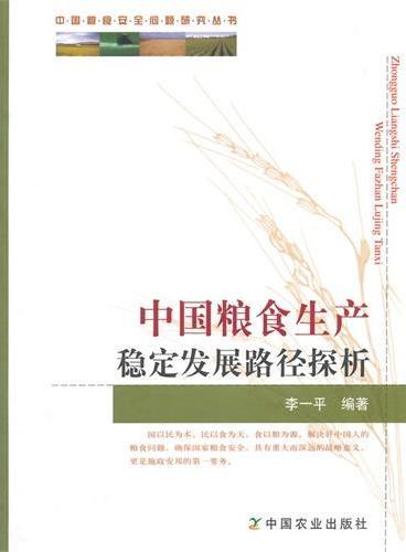 中国粮食生产稳定发展路径探析(中国粮食安全问题研究丛书)