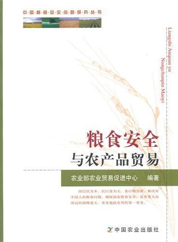 粮食安全与农产品贸易(中国粮食安全问题研究丛书)