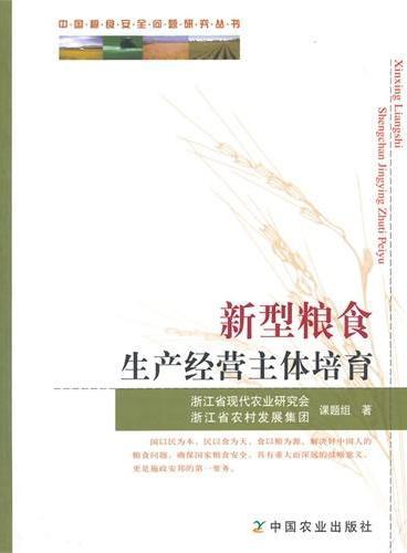 新型粮食生产经营主体培育(中国粮食安全问题研究丛书)
