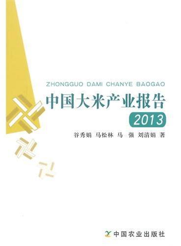 中国大米产业报告 2013