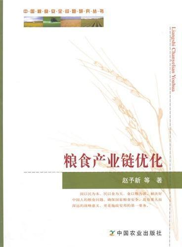 粮食产业链优化(中国粮食安全问题研究丛书)