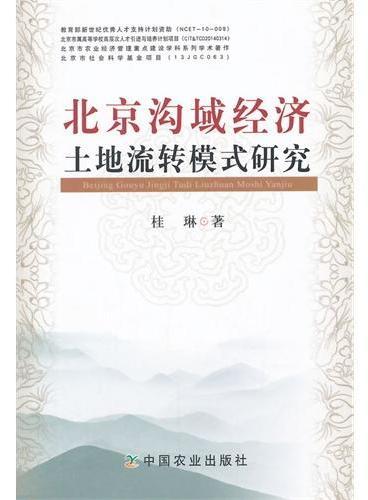 北京沟域经济土地流转模式研究