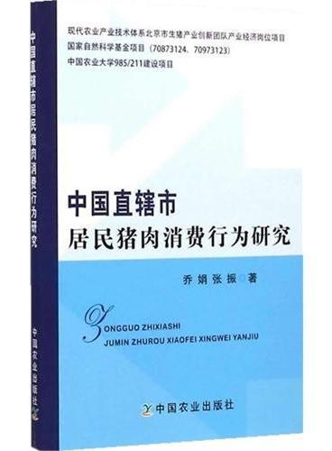 中国直辖市居民猪肉消费行为研究