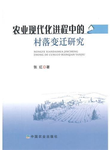 农业现代化进程中的村落变迁研究